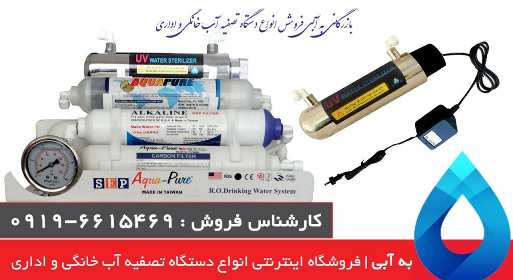 دستگاه تصفیه آب خانگی آکواپیور 8 مرحله ای