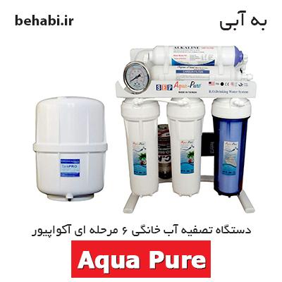 دستگاه تصفیه آب خانگی ۶ مرحله ای آکواپیور
