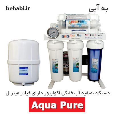 دستگاه تصفیه آب خانگی آکواپیور دارای فیلتر مینرال