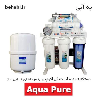 دستگاه تصفیه آب خانگی آکواپیور 8 مرحله ای قلیایی ساز