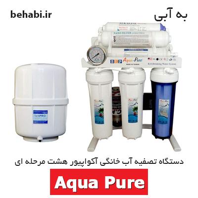 دستگاه تصفیه آب خانگی آکواپیور هشت مرحله ای