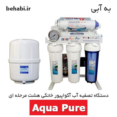 دستگاه تصفیه آب آکواپیور خانگی هشت مرحله ای