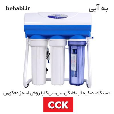 دستگاه تصفیه آب خانگی سی سی کا با روش اسمز معکوس
