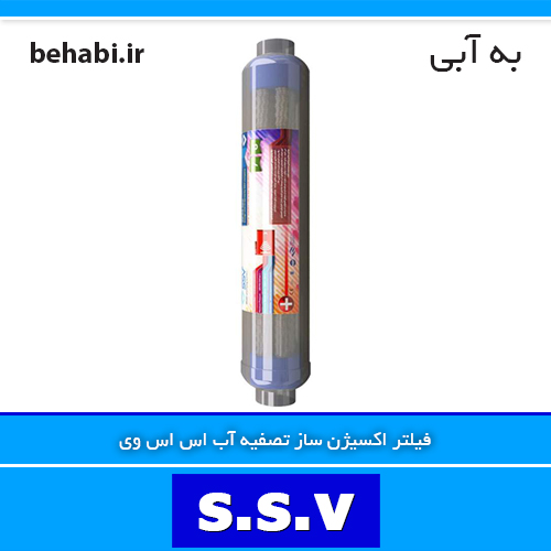 فیلتر اکسیژن ساز تصفیه آب اس اس وی