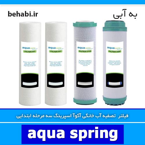 فیلتر تصفیه آب خانگی آکوآ اسپرینگ سه مرحله ابتدایی