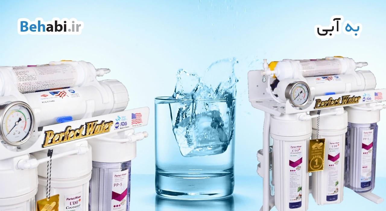 دستگاه تصفیه آب خانگی perfect water