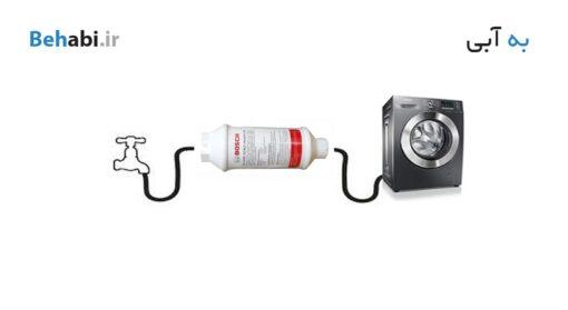 فیلتر بیرونی رسوب گیر ماشین لباسشویی و ظرفشویی بوش
