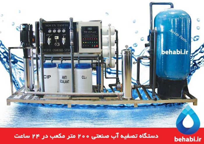 دستگاه تصفیه آب صنعتی ۲۰۰ متر مکعب