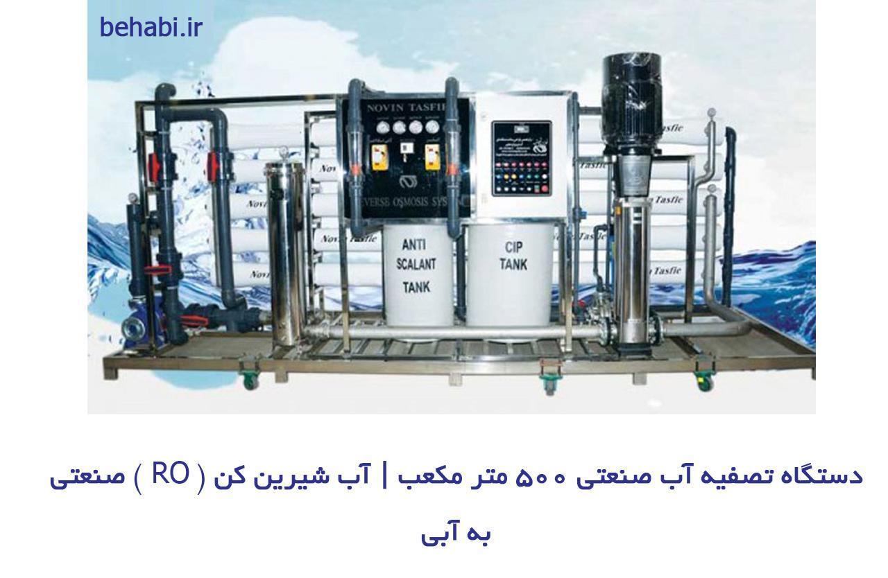 دستگاه تصفیه آب صنعتی ۵۰۰ متر مکعب