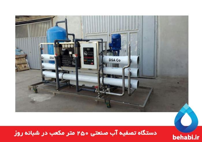 دستگاه تصفیه آب صنعتی ۲۵۰ متر مکعب در شبانه روز