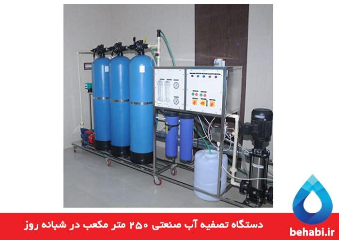دستگاه تصفیه آب صنعتی کشاورزی