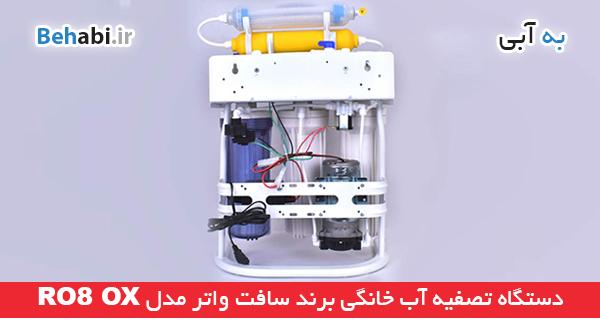 تصفیه آب خانگی برند سافت واتر مدل RO8 OX