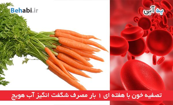 تصفیه خون با هفته ای 1 بار مصرف شگفت انگیز آب هویج