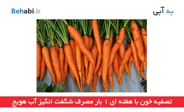 تصفیه خون با هویج
