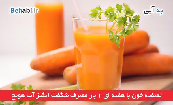 تصفیه خون مصرف آب هویج