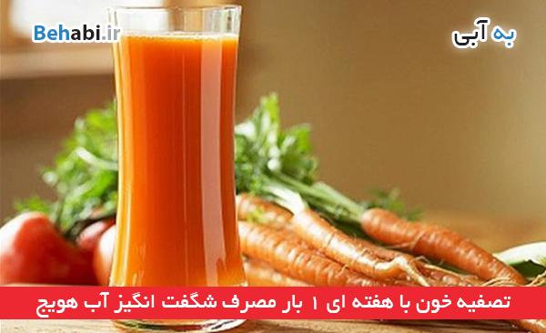 تصفیه خون با مصرف شگفت انگیز آب هویج