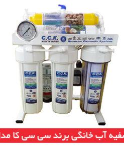 دستگاه تصفیه آب خانگی برند سی سی کا مدل CCK6s