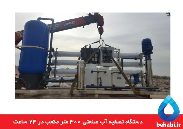 دستگاه تصفیه آب صنعتی با ظرفیت 300 متر مکعب