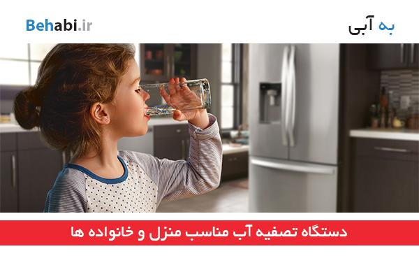 دستگاه تصفیه آب مناسب منزل و خانواده ها