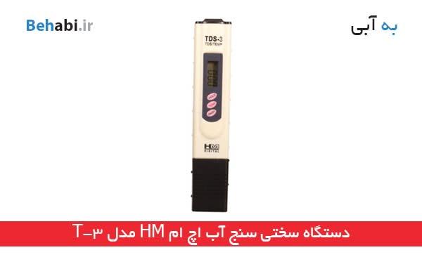 دستگاه سختی سنج آب اچ ام HM مدل T-3