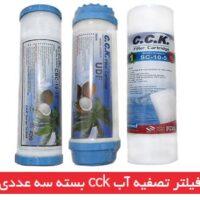 فیلتر تصفیه آب cck بسته سه عددی