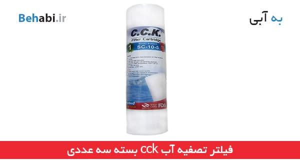 فیلتر مرحله اول (pp) cck