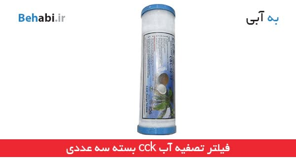فیلتر مرحله سوم (CTO) cck