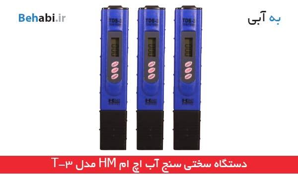 دستگاه سختی سنج آب اچ ام HM-T-3