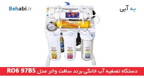 دستگاه تصفیه آب سافت واتر RO6 97B5