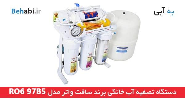 دستگاه تصفیه آب خانگی سافت واتر RO6 97B5