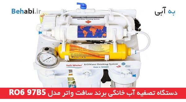 soft water RO6 97B5