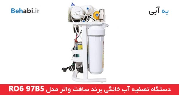 soft-water سافت واتر مدل RO6 97B5