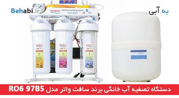 تصفیه آب خانگی برند سافت واتر مدل RO6 97B5