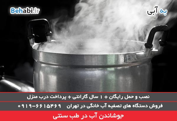 آب جوشیده در طب سنتی