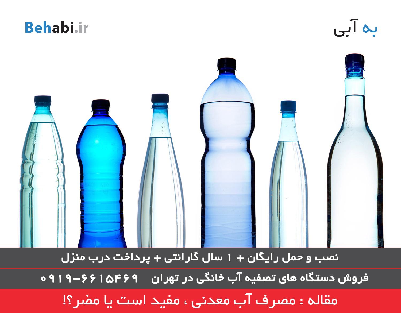 آب معدنی و آب تصفیه