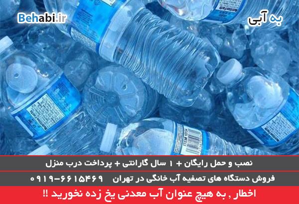 آب معدنی یخ زده نخورید
