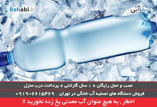 آب معدنی یخ زده و بیماری های آن