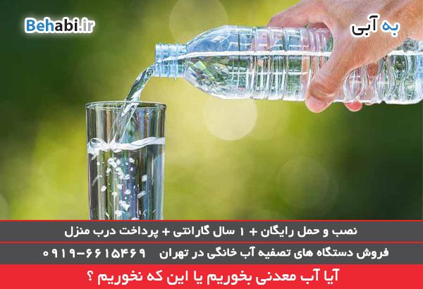 آیا آب معدنی بخوریم یا اینکه نخوریم ؟