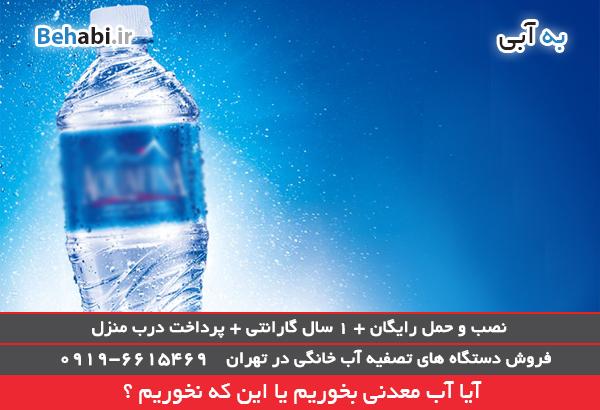 آیا آب معدنی نخوریم