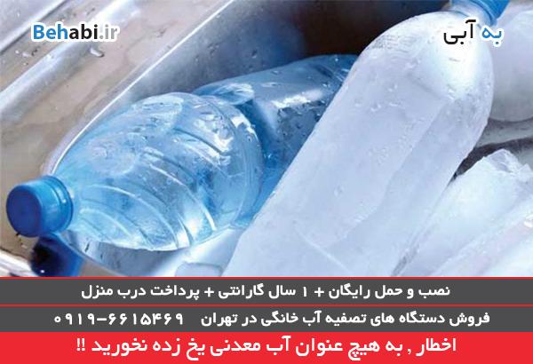 اخطار , به هیچ عنوان آب معدنی یخ زده نخورید !!