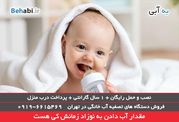 از چه زمانی آب دادن به نوزاد مجاز است