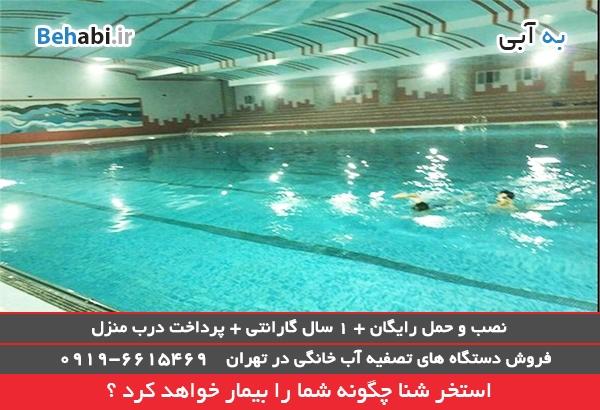 استخر شنا چگونه شما را بیمار خواهد کرد ؟