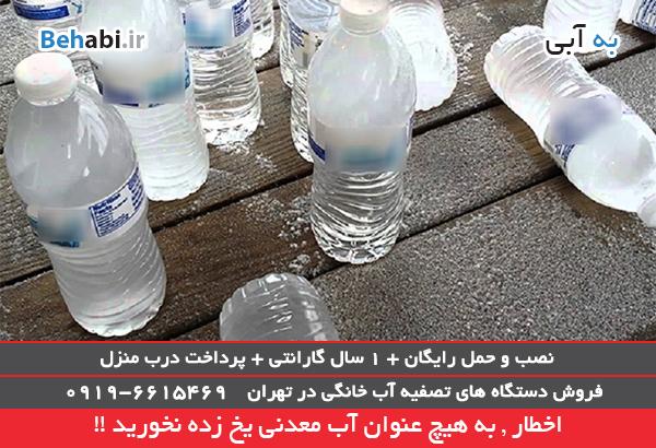 به هیچ عنوان آب معدنی یخ زده نخورید !!