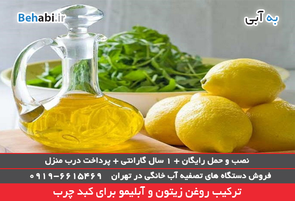 ترکیب روغن زیتون و آبلیمو برای کبد چرب