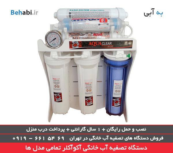 تصفیه آب خانگی آکوآکلر مدل RO-C2450