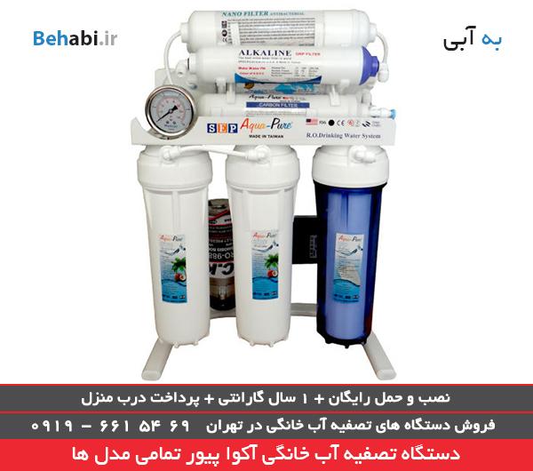 تصفیه آب خانگی آکواپیور مدل RO-PURE9-3010