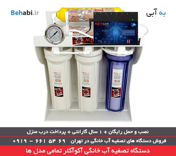 تصفیه کننده آب خانگی آکوآ کلر مدل RO-ARTIFICAL-INTIFICIAL- C160