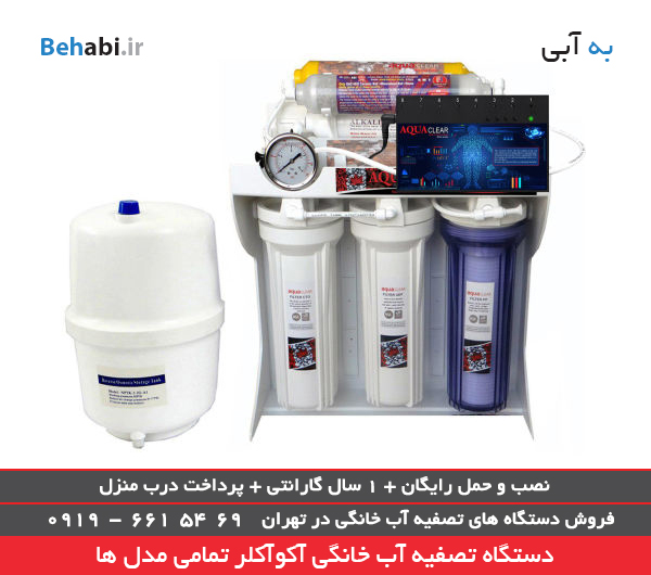 تصفیه کننده آب خانگی آکوآ کلر مدل RO-ARTIFICAL-INTIFICIAL- C172