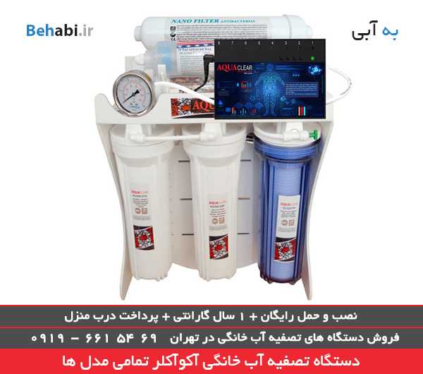 تصفیه کننده آب خانگی آکوآ کلر مدل RO-ARTIFICAL-INTIFICIAL- CN9240