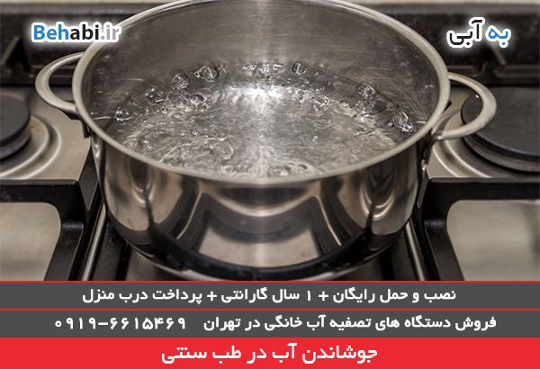 جوشاندن آب در طب سنتی